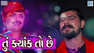 Tu Kyak To Chhe New Gujarati Song 2018 | Romantic Song | Full VIDEO | Tarun Dave, Rajbha Barot