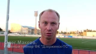 Главный тренер ФК Дзержинск ТС о предстоящем матче с тольяттинской Академией Ладой м