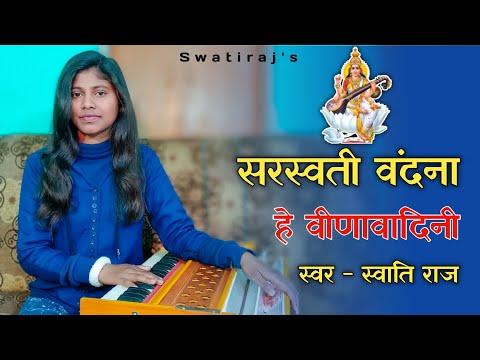 maa-saraswati-bhajan-|-saraswati-vandana-|-vasant-panchami-songs-|-new-bhakti-songs