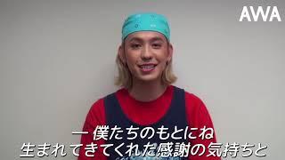 AWAなら音楽聴き放題【今だけ3か月無料】 無料で体験する▷https://mf.aw...