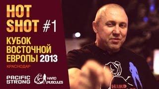 Кубок Восточной Европы 2013. г. Краснодар. HOT SHOT #1