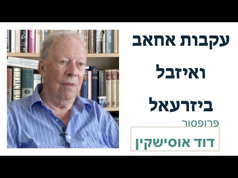 עקבות אחאב ואיזבל ביזרעאל - פרופסור דוד אוסישקין