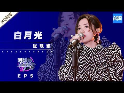 [ 纯享 ] 张靓颖《白月光》《梦想的声音3》EP5 20181123  /浙江卫视官方音乐HD/