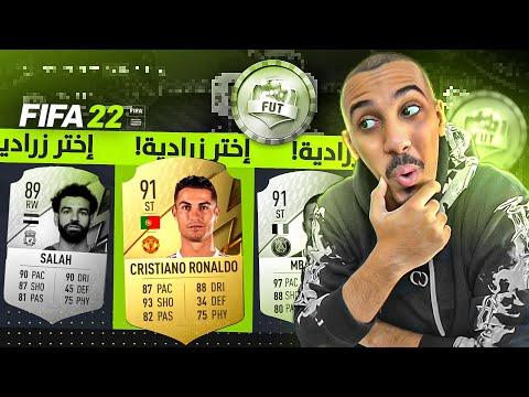 ونقول بسسم الله 🔥( تقييمي للعبة بصراحة ..) | FIFA 22