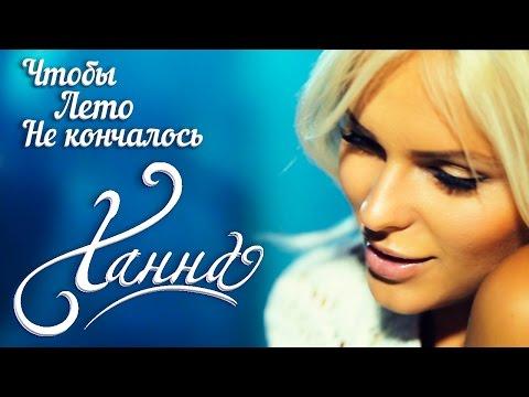 Ханна - Чтобы лето не кончалось (Самый летний клип, 2014)
