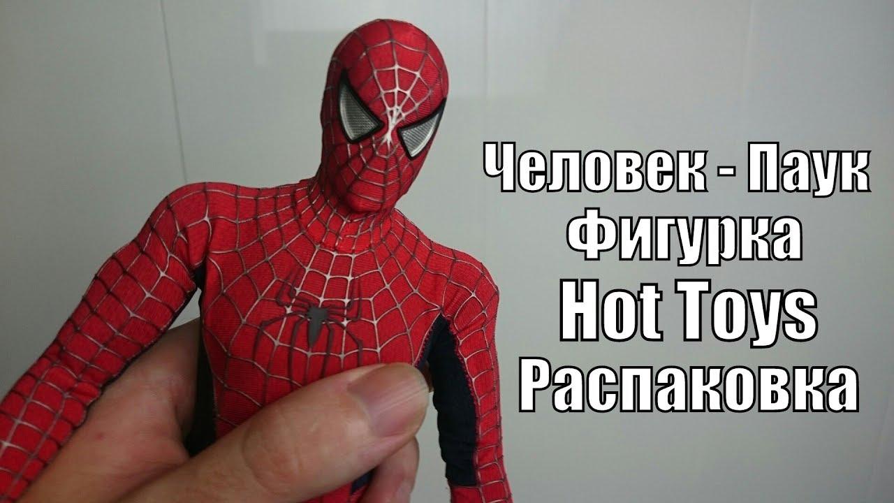 Обзор фигурки Человек-паук со светофором. - YouTube