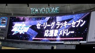 ヤクルトスワローズ 「東京音頭」 横浜ベイスターズ 「熱き星たちよ」 ...