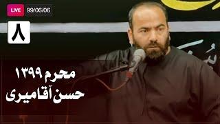 Hasan Aghamiri - Live | حسن آقامیری - محرم ٩٩/۶/۶