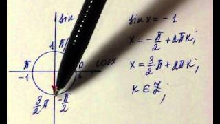005 Решение простейших тригонометрических уравнений