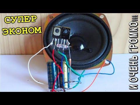 ⚒️ СУПЕР ЭКОНОМИЧНЫЙ и ОЧЕНЬ ГРОМКИЙ ✈️ Усилитель на Трёх Транзисторах
