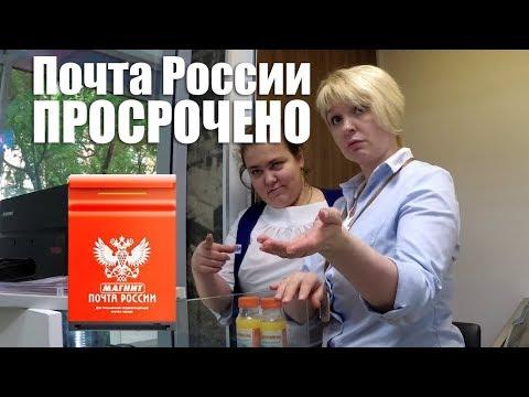 Просрочка на Почте России при поддержке Магнита