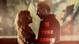 Jace & Clary   Я тебе верю