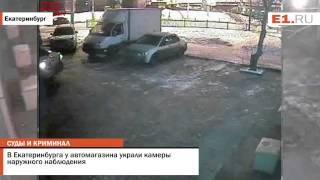 В Екатеринбурга у автомагазина украли камеры наружного наблюдения(, 2014-12-18T12:00:27.000Z)