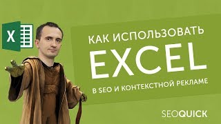 Как использовать Excel в SEO и контекстной рекламе | SEOQUICK