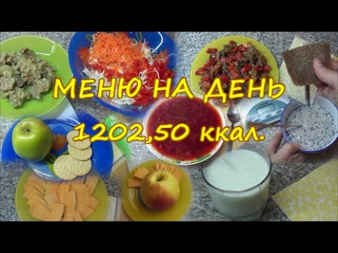 рацион питания стола 5