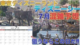 【ソアリンが早く乗れる!?】夏休み始まります!7月東京ディズニーランド、シーの混雑予想