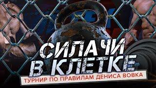 Новый турнир VORTEX SPORT и ДЕНИСА ВОВКА! Силачи в клетке! Кто выступит и что ждет проект дальше?