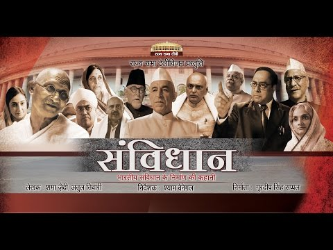 Samvidhaan Episode-1   Cabinet Mission to Objectives Resolution   RS TV