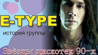 E-Type история группы