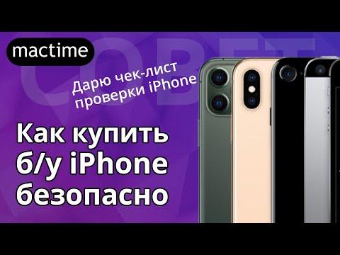 Как проверить бу айфон? Что нужно знать при покупке бу Iphone. Безопасная покупка бу айфона -mactime