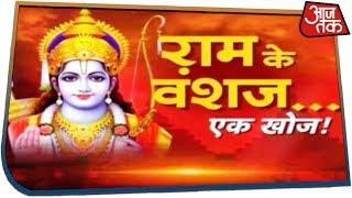 वाकई आज भी मौजूद हैं राम के वंशज, दावों में कितनी सच्चाई? देखिए Vishesh