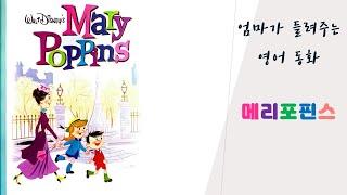 [영어동화] Mary Poppinsㅣ메리 포핀스 오디오…