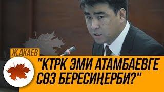 """Ж.Акаев: """"КТРК эми Атамбаевге сөз бересиңерби?"""""""