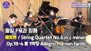 베토벤/String Quartet No.4 in c m…