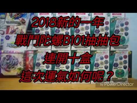 【打雜哥】戰鬥陀螺開箱『B101抽抽包衝擊羽蛇』連開十盒《這次會出現幾隻籤王呢?》