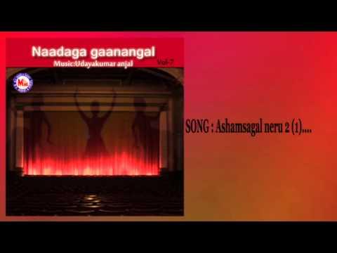ASHAMSAKAL NERUNNITHA |  Naadaga Gaanangal VOL-7 | Nadaga Ganangal