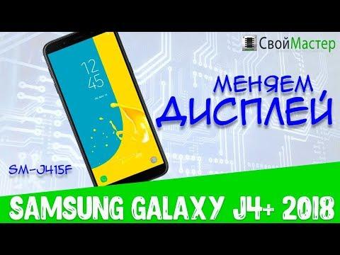 Быстрая замена дисплея на Samsung Galaxy J4+ (2018) / SM-J415F