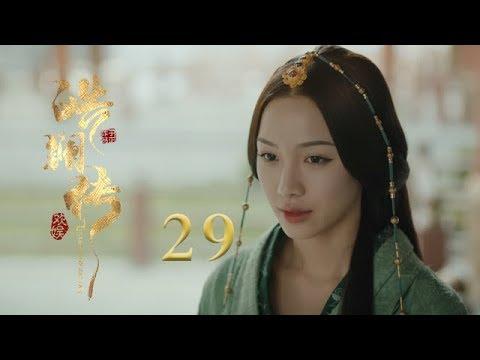 皓镧传 29 | Legend of Hao Lan 29(吴谨言、茅子俊、聂远、宁静等主演)