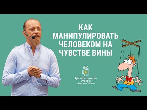 1190. Как манипулировать людьми на чувстве вины? | Dmitry Trotsky