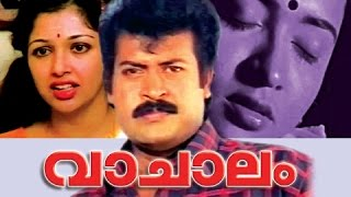 Malayalam Full Movie | Vaachalam | Ft.Manoj K Jayan,Thilakan | Romantic Movies Malayalam