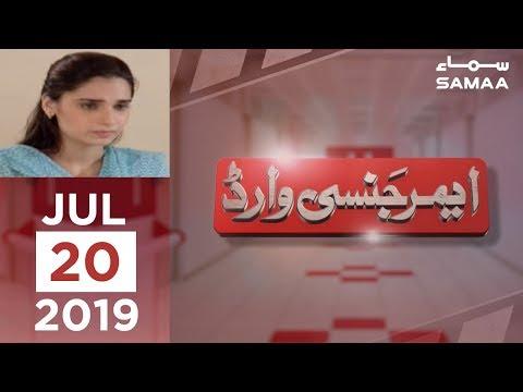 Sharabi Shohar   Emergency Ward   SAMAA TV   20 July 2019