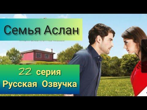 Семья Аслан 22 серия Русская Озвучка
