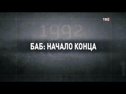 БАБ: начало конца. 90-е
