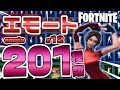 Fortnite フォートナイト エモート・ダンス201種類紹介!Introduction of Emote 201 types