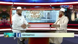 Islam o Amra ইসলাম ও আমরা LIVE on 17th September, 2019 on NEWS24