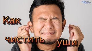 КАК ПРАВИЛЬНО ЧИСТИТЬ УШИ / HOW TO CLEAN THE EARS