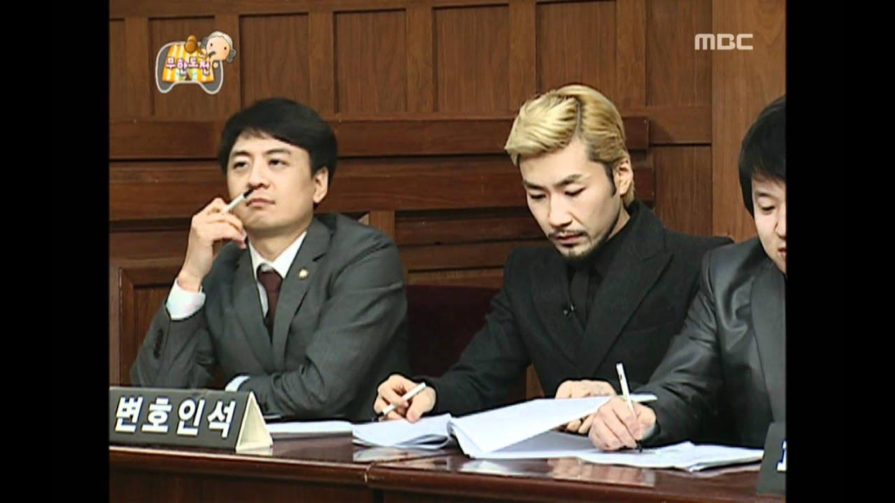 Download Infinite Challenge, Legal Battle(2), #10, 죄와 길(2) 20100227