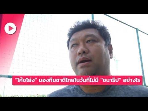 โค้ชโย่ง มองทีมชาติไทยในวันที่ไม่มี ชนาธิป อย่างไร