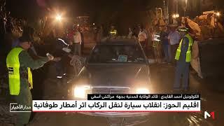 آخر تطورات حادث انقلاب سيارة لنقل الركاب إثر أمطار غزيرة بإقليم الحوز