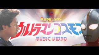 Ultraman Cosmos Ending - Nopalody Cover | Music Video (ウルトラマンコスモス〜君にできるなにか Something you can do)