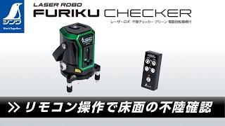 71621/レーザーロボ  不陸チェッカー  グリーン  電動回転機構付
