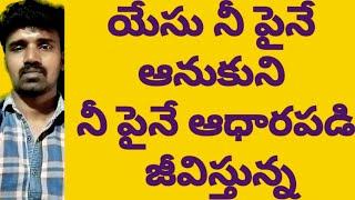 nee paine anukoni నీ పైనే ఆనుకొని రాస్తున్న Telugu Christian songs