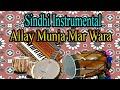 Download Allay Munja Mar Wara | Various Artists | Sindhi Instrumental Music MP3 song and Music Video