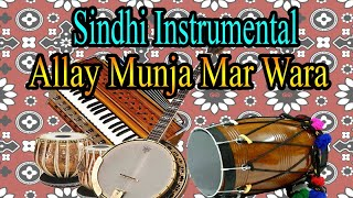 Allay Munja Mar Wara | Various Artists | Sindhi Instrumental Music