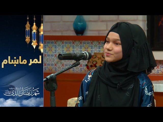 لمر ماښام د روژې ځانګړې خپرونه - درې ویشتمه برخه / Lemar Makham Ramadan Special Show
