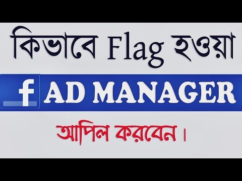How To Appeal For Your Facebook Ad Manager Flag/ Disable Bangla Tutorial 2018